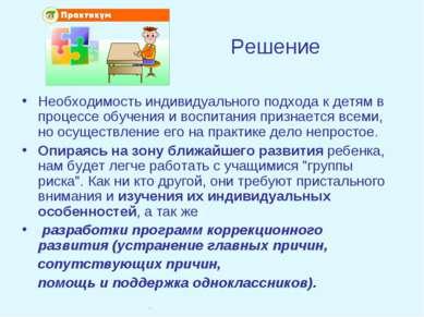 Решение Необходимость индивидуального подхода к детям в процессе обучения и в...
