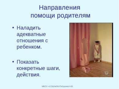 Направления помощи родителям Наладить адекватные отношения с ребенком. Показа...