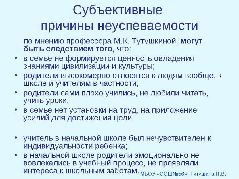 Субъективные причины неуспеваемости по мнению профессора М.К. Тутушкиной, мог...
