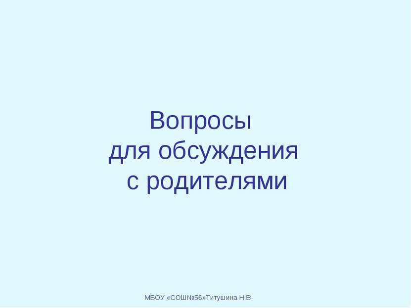 Вопросы для обсуждения с родителями МБОУ «СОШ№56»Титушина Н.В.