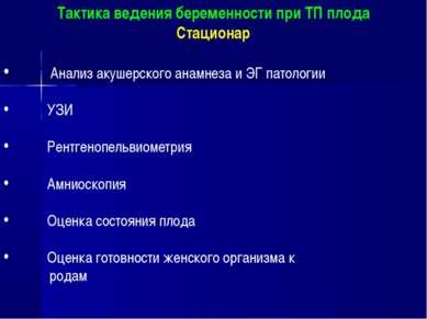 Тактика ведения беременности при ТП плода Стационар Анализ акушерского анамне...