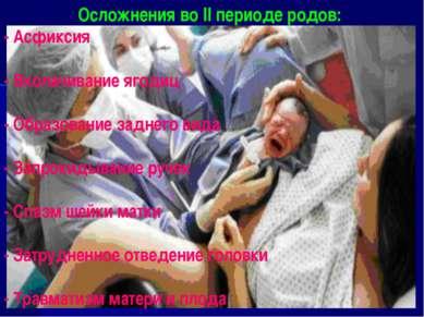 Осложнения во II периоде родов: - Асфиксия - Вколачивание ягодиц - Образовани...
