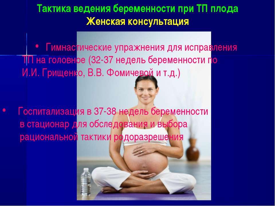 Тактика ведения беременности при ТП плода Женская консультация Гимнастические...