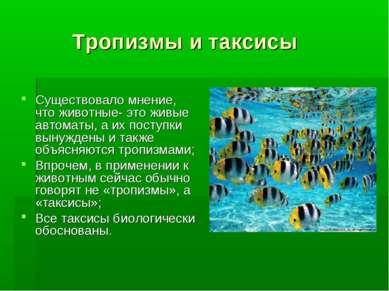 Тропизмы и таксисы Существовало мнение, что животные- это живые автоматы, а и...
