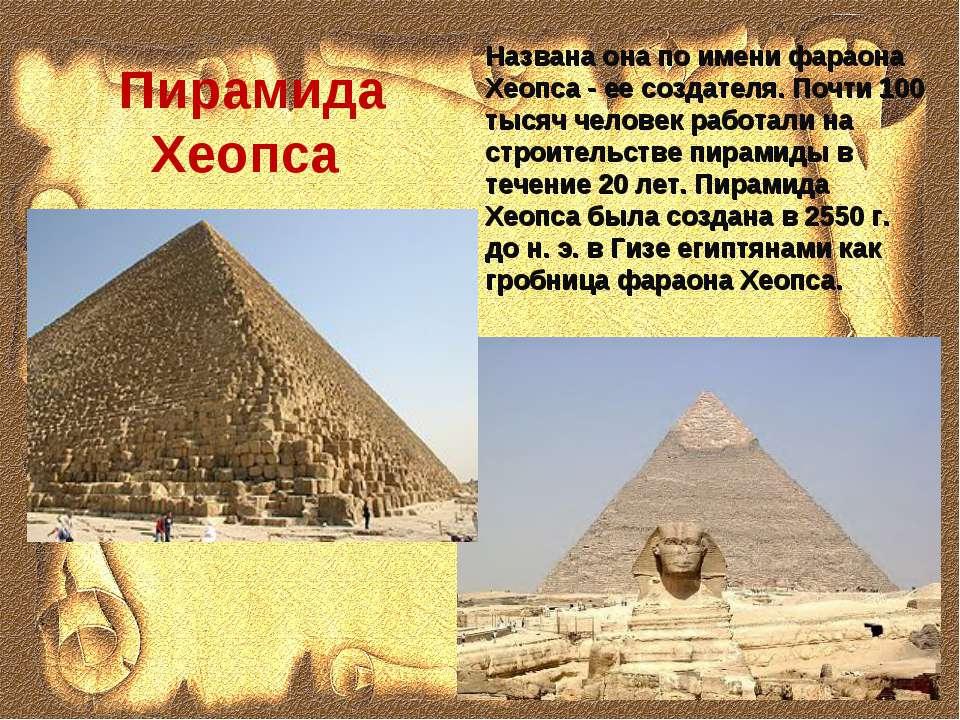 его семь чудес света современного мира пирамида хиопса нем