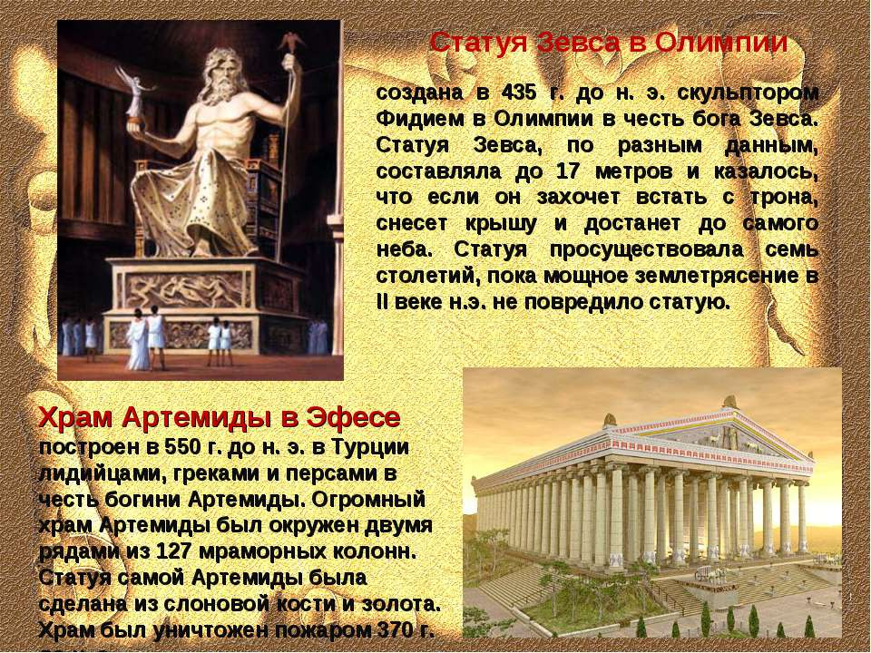 создана в 435 г. до н. э. скульптором Фидием в Олимпии в честь бога Зевса. Ст...