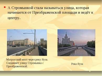 А Стромынкой стала называться улица, которая начинается от Преображенской пло...