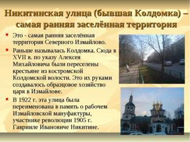 Никитинская улица (бывшая Колдомка) – самая ранняя заселённая территория Это ...
