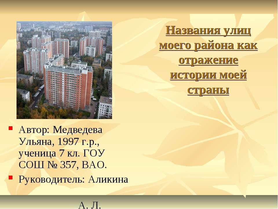 Названия улиц моего района как отражение истории моей страны Автор: Медведева...