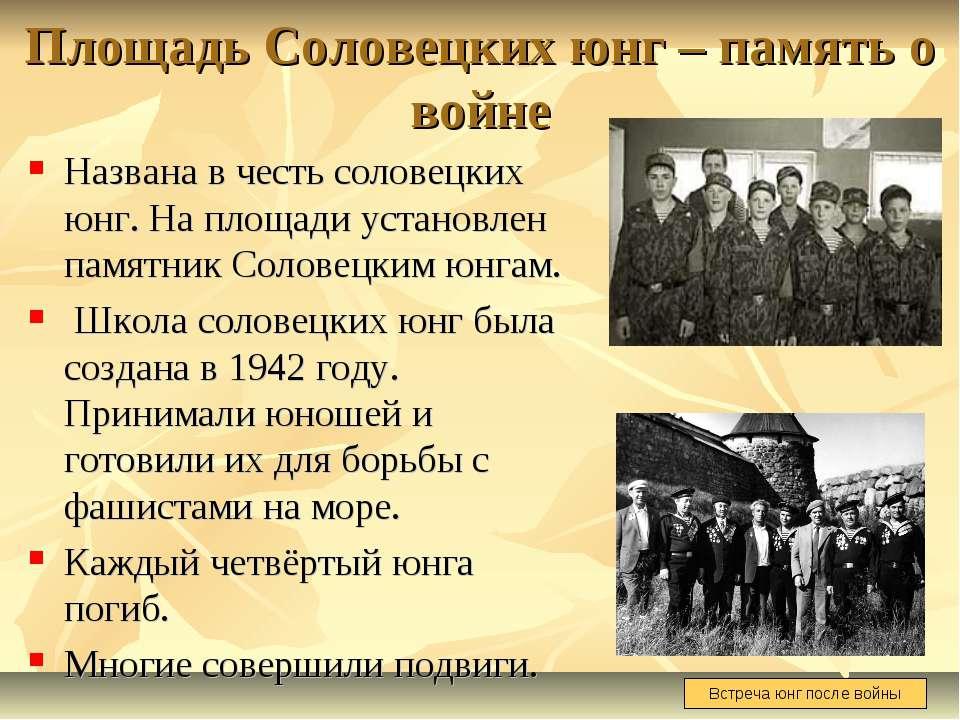 Площадь Соловецких юнг – память о войне Названа в честь соловецких юнг. На пл...