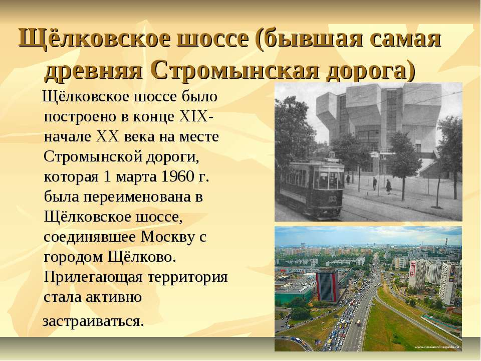Щёлковское шоссе (бывшая самая древняя Стромынская дорога) Щёлковское шоссе б...