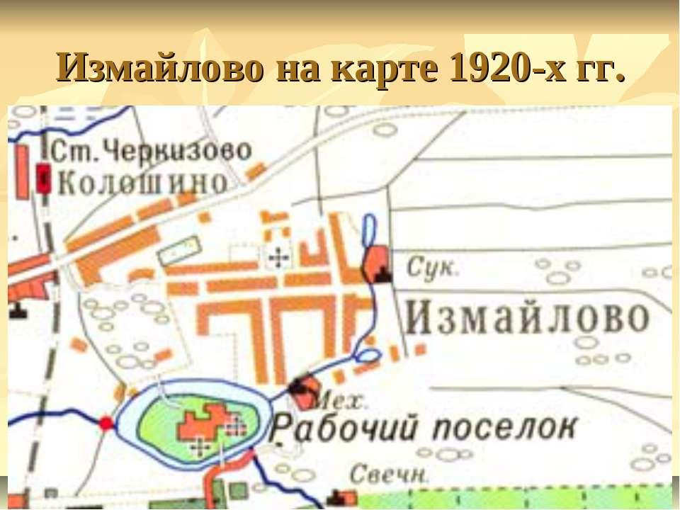Измайлово на карте 1920-х гг.