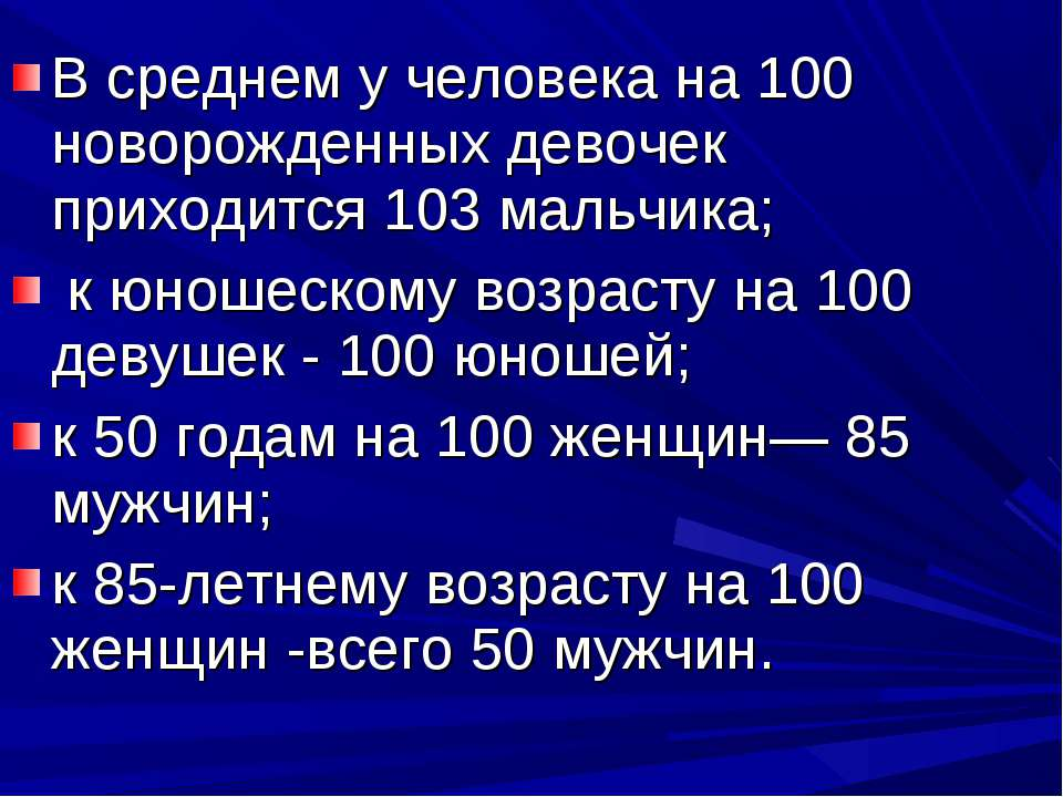 В среднем у человека на 100 новорожденных девочек приходится 103 мальчика; к ...