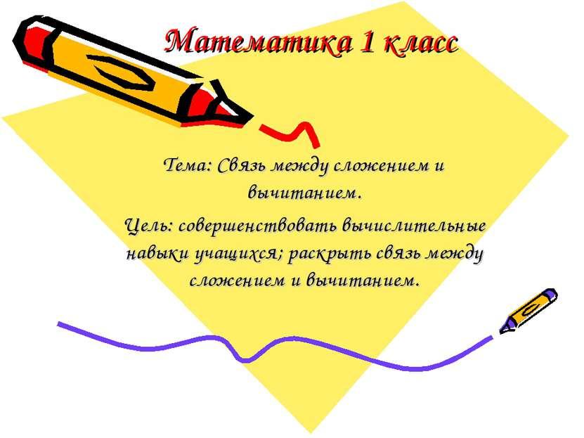 Математика 1 класс Тема: Связь между сложением и вычитанием. Цель: совершенст...