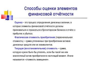 Способы оценки элементов финансовой отчётности Оценка – это процесс определен...