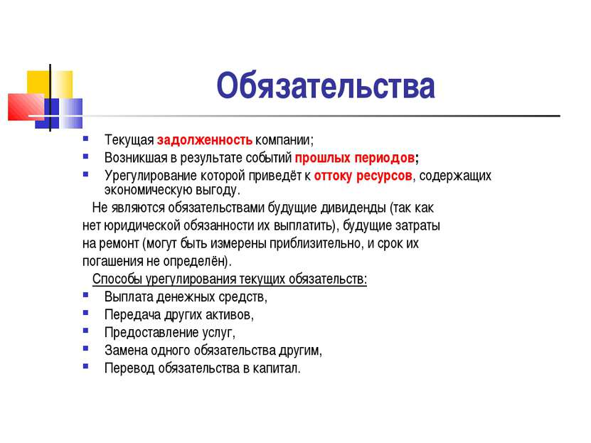 Обязательства Текущая задолженность компании; Возникшая в результате событий ...