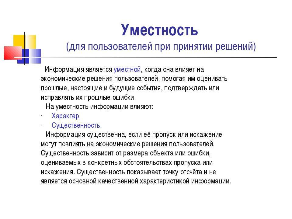 Уместность (для пользователей при принятии решений) Информация является умест...