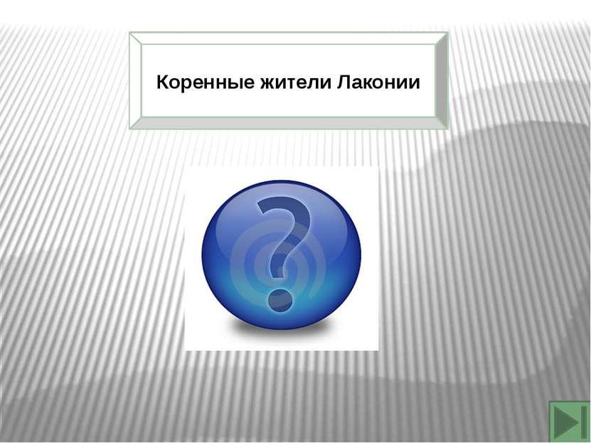 Что означает выражение Гордиев узел? разрешить сложное, запутанное дело насил...