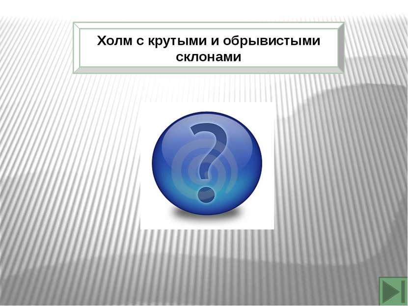Что означает выражение ящик Пандоры? источник несчастий, великих бедствий