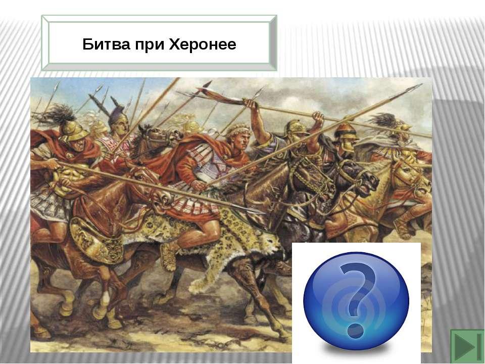 Коренные жители Лаконии Илоты