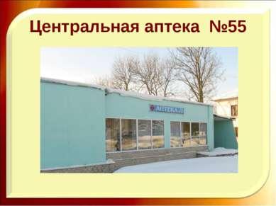 Центральная аптека №55 http://aida.ucoz.ru