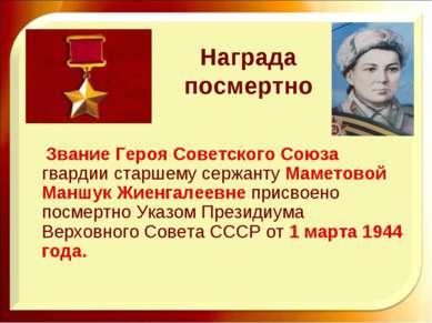 Награда посмертно Звание Героя Советского Союза гвардии старшему сержанту Мам...