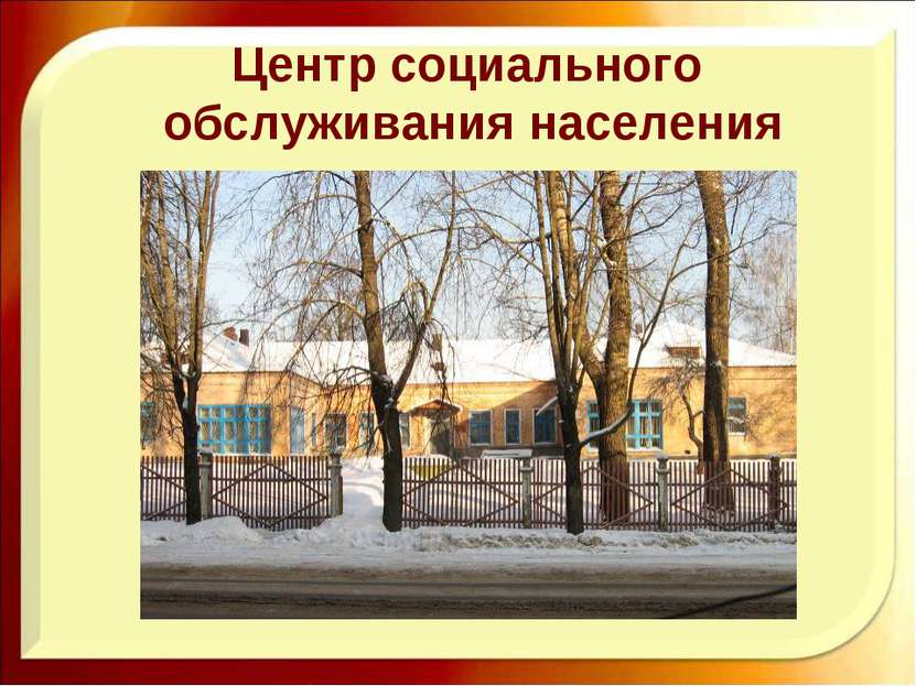 Центр социального обслуживания населения http://aida.ucoz.ru