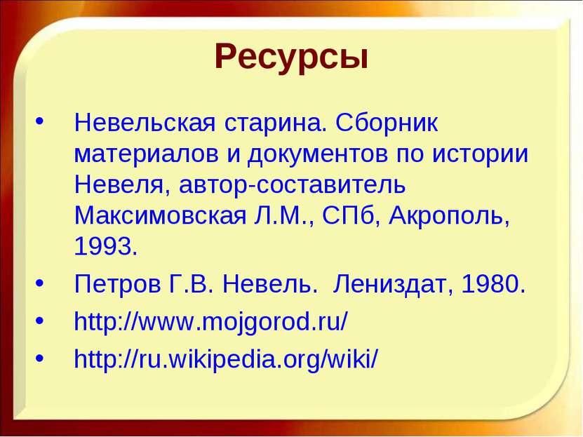 Ресурсы Невельская старина. Сборник материалов и документов по истории Невеля...