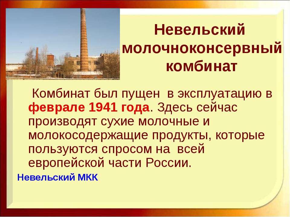 Невельский молочноконсервный комбинат Комбинат был пущен в эксплуатацию в фев...