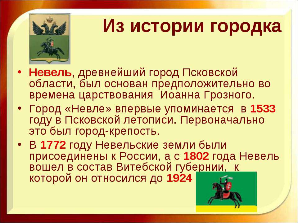Из истории городка Невель, древнейший город Псковской области, был основан пр...