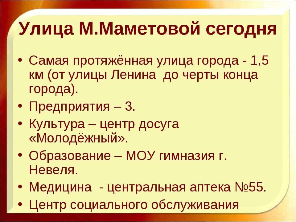 Улица М.Маметовой сегодня Самая протяжённая улица города - 1,5 км (от улицы Л...