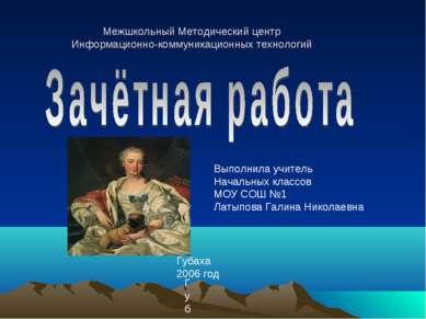 Межшкольный Методический центр Информационно-коммуникационных технологий Выпо...