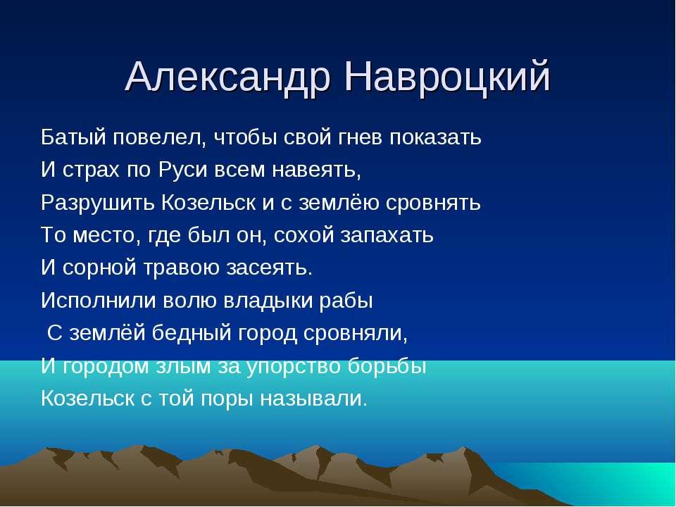Александр Навроцкий Батый повелел, чтобы свой гнев показать И страх по Руси в...