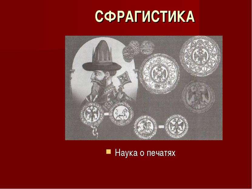 СФРАГИСТИКА Наука о печатях
