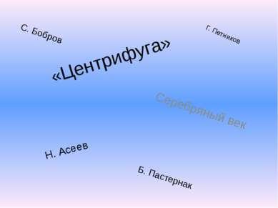 «Центрифуга» Серебряный век Н. Асеев С. Бобров Б. Пастернак Г. Петников