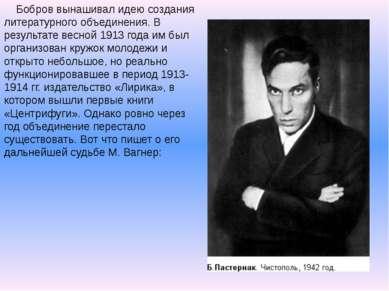 Бобров вынашивал идею создания литературного объединения. В результате весной...