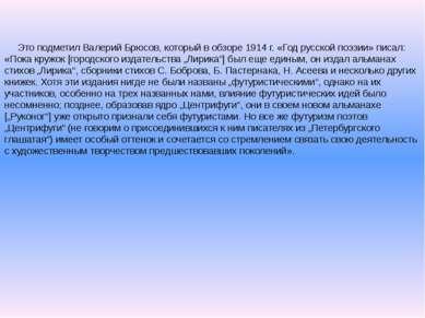Это подметил Валерий Брюсов, который в обзоре 1914 г. «Год русской поэзии» пи...