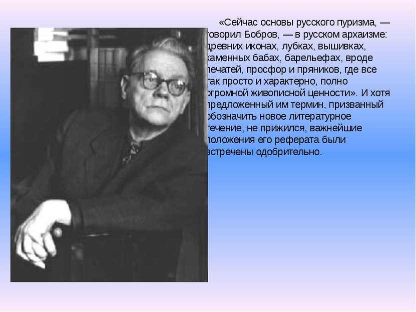 «Сейчас основы русского пуризма, — говорил Бобров, — в русском архаизме: древ...