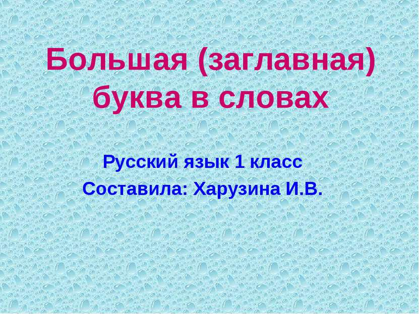 Большая (заглавная) буква в словах Русский язык 1 класс Составила: Харузина И.В.