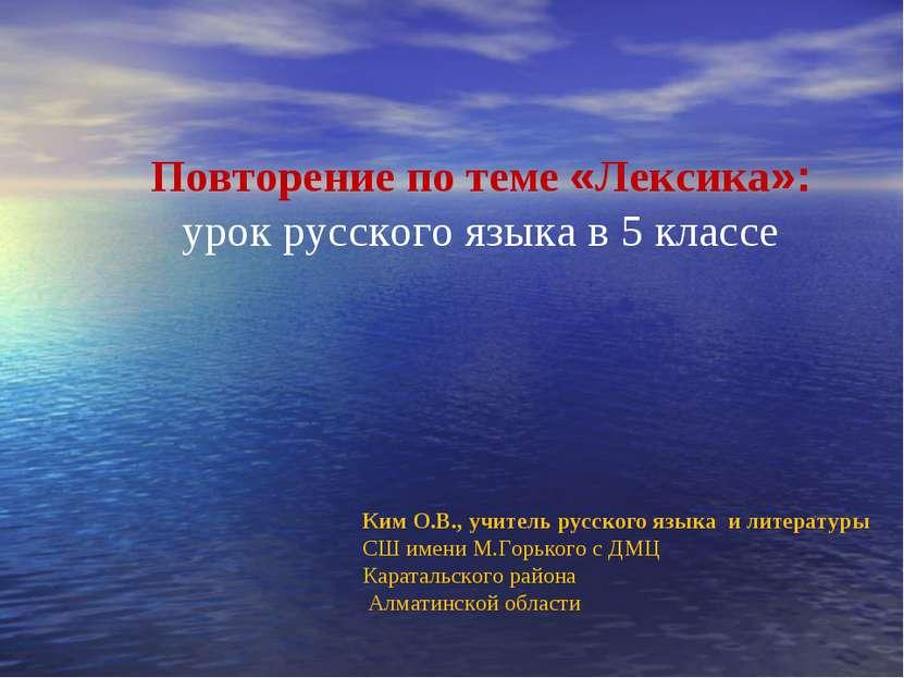 Повторение по теме «Лексика»: урок русского языка в 5 классе Ким О.В., учител...