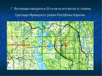 Г. Воттоваара находится в 20-ти км на юго-восток от поселка Суккозеро Муезерс...