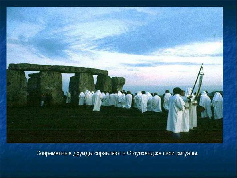 Современные друиды справляют в Стоунхендже свои ритуалы.