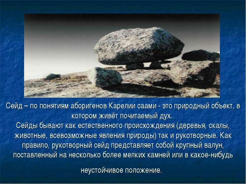 Сейд – по понятиям аборигенов Карелии саами - это природный объект, в котором...