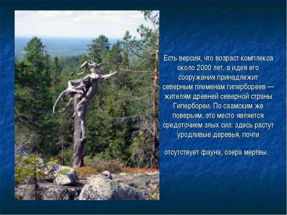 Есть версия, что возраст комплекса около 2000 лет, а идея его сооружения прин...