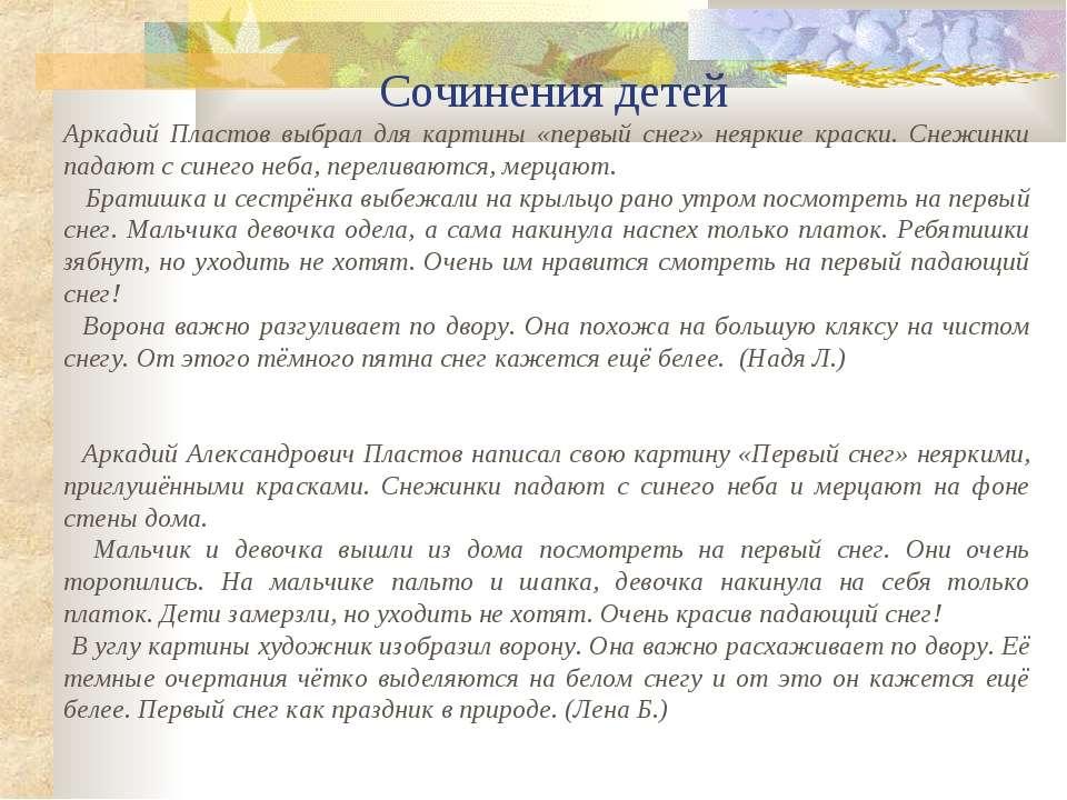 Сочинения детей Аркадий Пластов выбрал для картины «первый снег» неяркие крас...