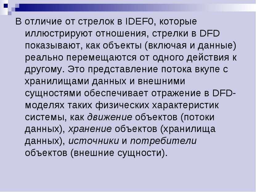 В отличие от стрелок в IDEF0, которые иллюстрируют отношения, стрелки в DFD п...