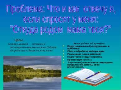 Цель: познакомиться местами и достопримечательностями Сибири, где родилась и ...