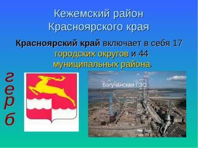 Кежемский район Красноярского края Красноярский край включает в себя 17город...