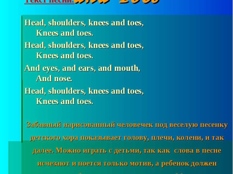 Песня Head, Shoulders, Knees and Toes Текст песни: Head, shoulders, knees and...