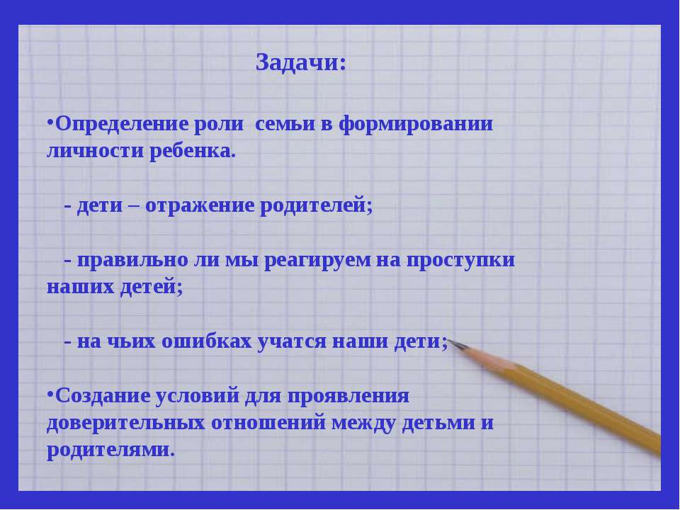 Задачи: Определение роли семьи в формировании личности ребенка. - дети – отра...